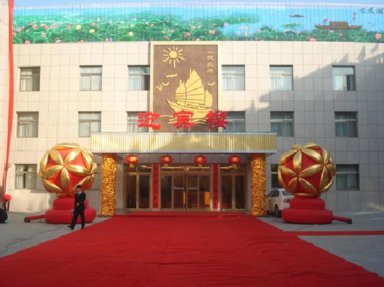 Jiuzhou Business Hotel: 迎宾楼
