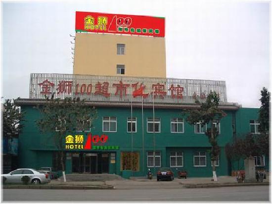 Golden Lion 100 Supermarket Hotel (Qingdao Huayang Road): 420-4603