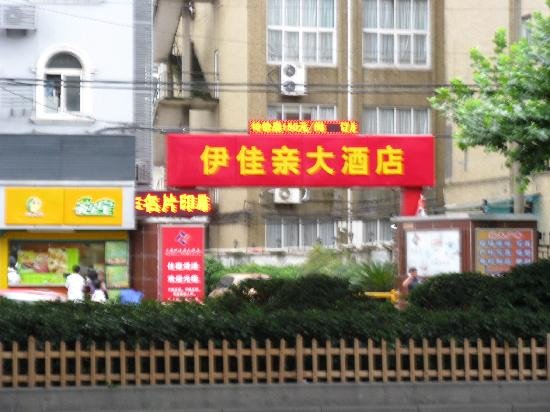 Yijiaqin Hotel : 大门