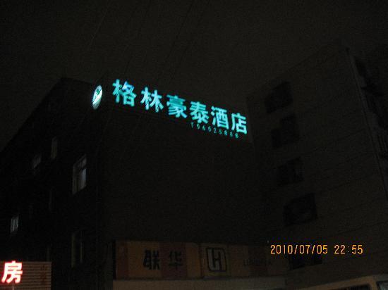 Green Tree Inn (Shanghai Coach Station Express Hotel) : 酒店处在一条窄小的街道里