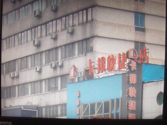 Xinjia Hotel Wuhan Huanghelou : 酒店外景--该粉饰啦