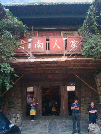 Yunnanrenjia Hotel : 正门。