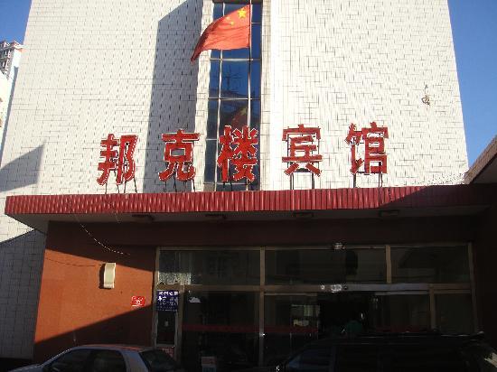 Bangkelou Hotel
