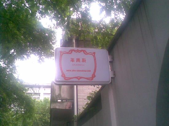 Shenyuan International Youth Hostel Shaoxing : 图像124