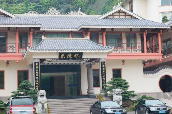 Wu Ling Du Hotel: 酒店正门