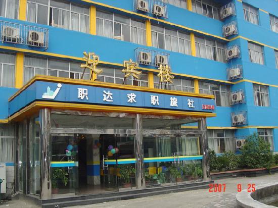 Zhida Youth Hostel (Shanghai Fudan University): 5