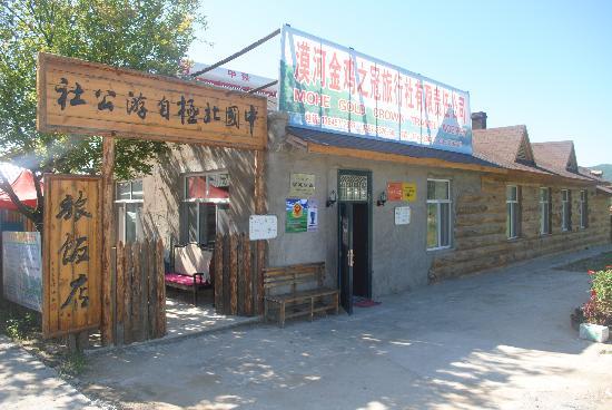 Beijiziyou Inn