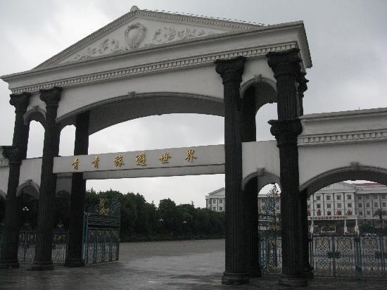 Shanghai Weimeng Habitat Forest Resort Hotel: 宾馆大门