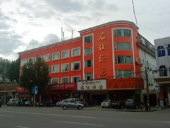 Mingshi Hotel