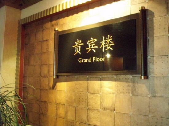 Xinchang Baiyun Mountain Villa: VIP Build