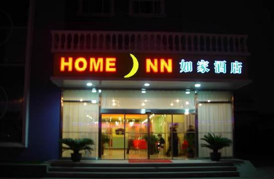 Home Inn Xi'an Bell Tower Juhuayuan : 外面