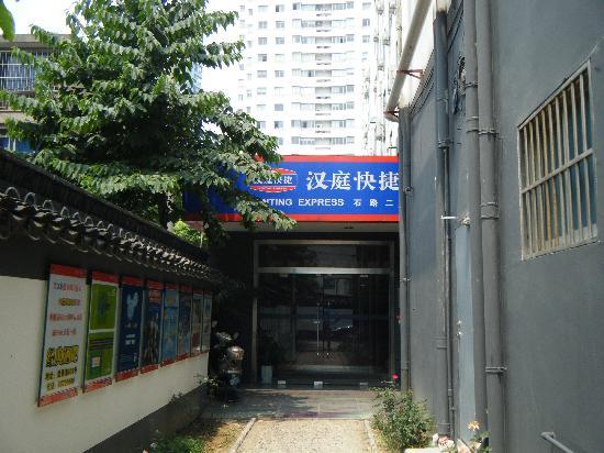 Hanting Express Suzhou Shilu Xumen: 酒店大门