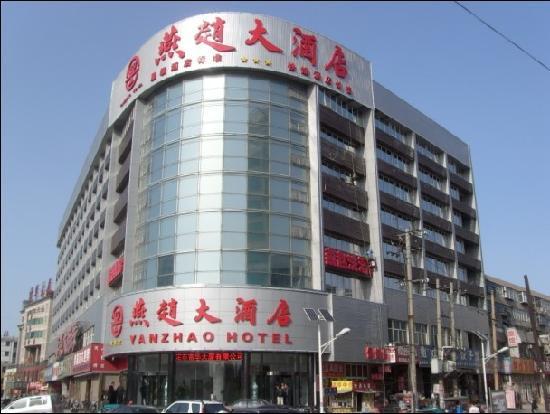 Yanzhao Grand Hotel: 大街上照的,感觉在保定还可以吧
