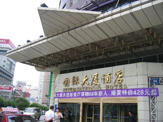 Photo of Changchun International Building Hotel