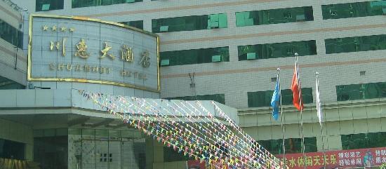Chuan Hui Grand Hotel: chuanhui