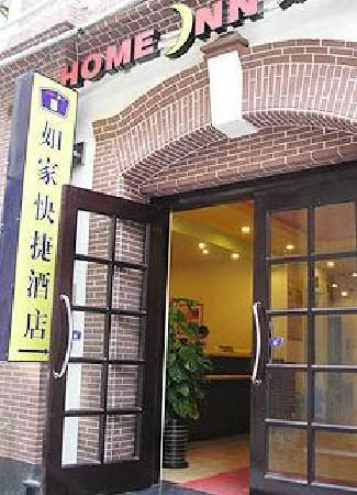 Home Inn Shanghai Pudong Children's Medical Center Tangqiao: 正门