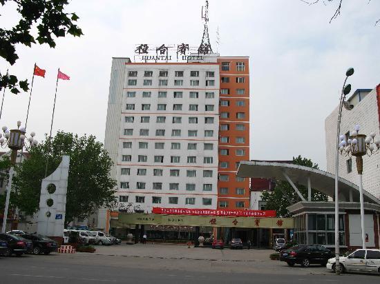 Huantai Hotel : 桓台县最好的宾馆