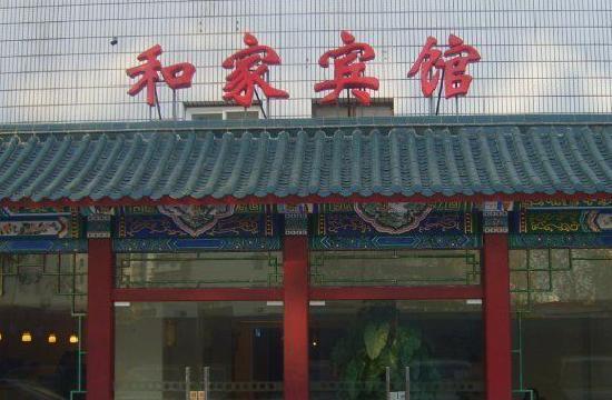 Hejia Inn Beijing Anwai: 和家安贞店