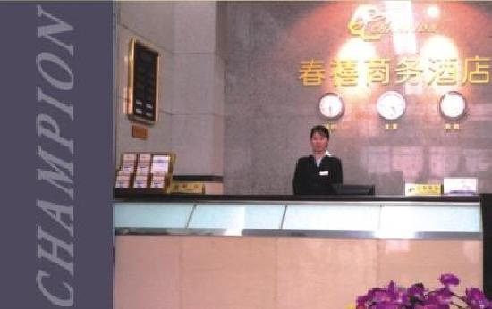 Century Huihe Business Hotel : 这是大厅,看起来也很舒服,住起来也舒服