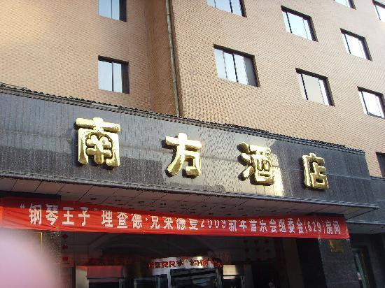 Nanfang Hotel (Xi'an Ximutoushi)