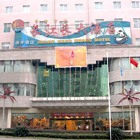 Photo of Changjiangchang Hotel Neijiang