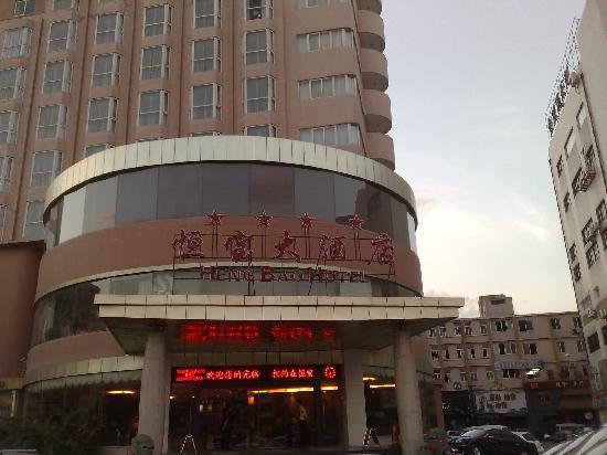 Hengbao Hotel: 大门