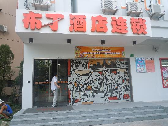 Pod Inn (Shanghai Xujiahui): DSCN0861