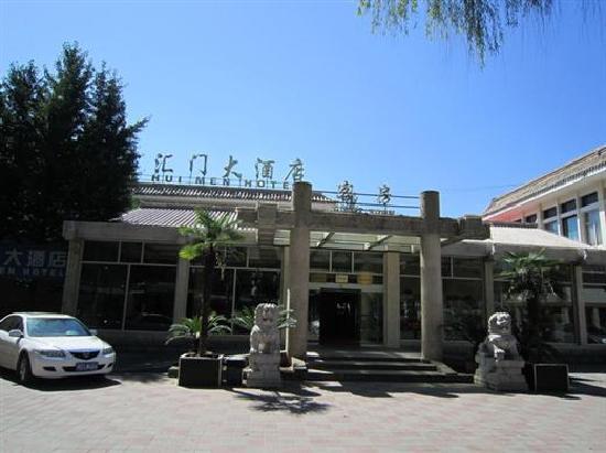 Dehuimen Hotel : 外景