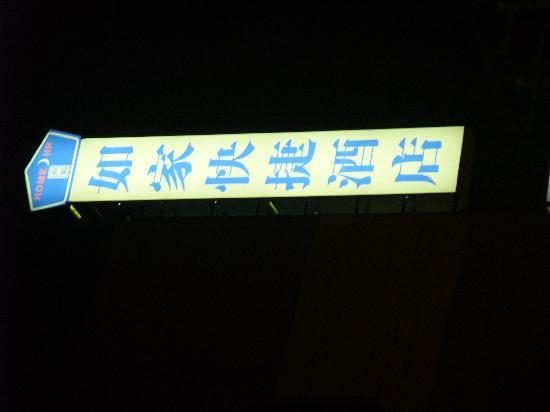 Home Inn (Deyang Minjiang West Road): DSCF0192
