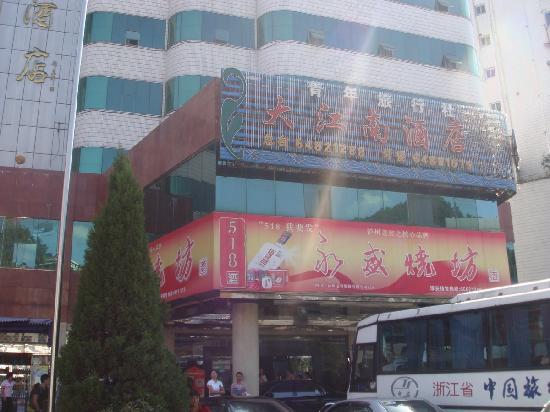 Da Jiang Nan Hotel: 酒店外观