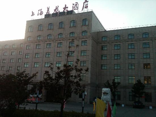 Days Hotel Frontier Jiading: 酒店正门