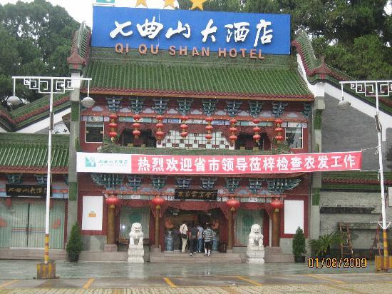 Qiqushan Hotel: IMG_2340