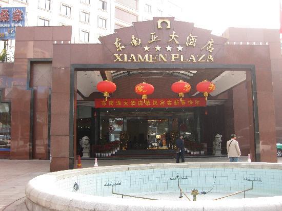 Xiamen Plaza Hotel: 厦门177