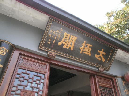 Baopu Taoist Temple
