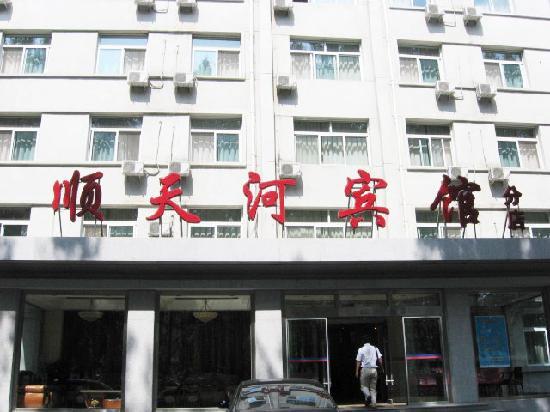Shuntianhe Hotel : 酒店外景