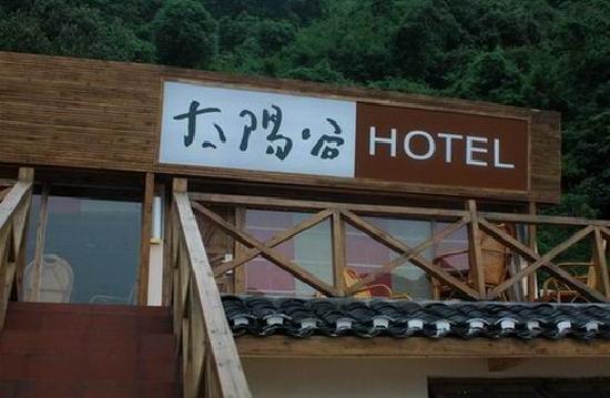Yangshuo Sunvalley Hotel: 太阳谷