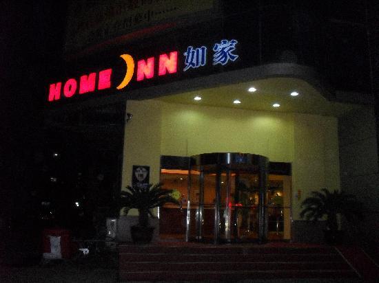 Home Inn (Zibo Gongqingtuan Road): 晚上的如家