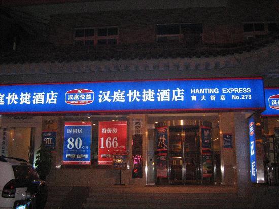 Hanting Express Xi'an South Main Street: 店门2