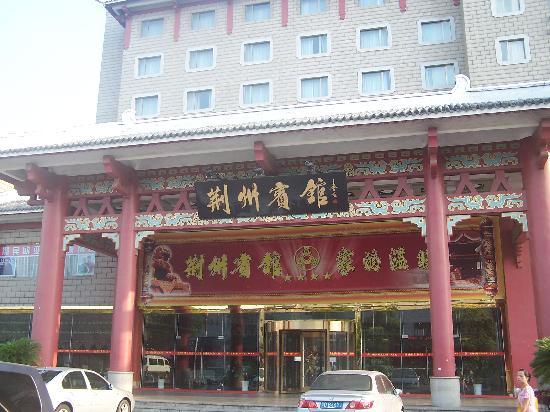 Jingzhou Hotel (Yingbin Road)