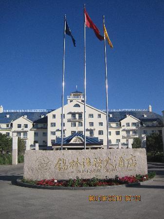 Xilinhaote Hotel: 正门