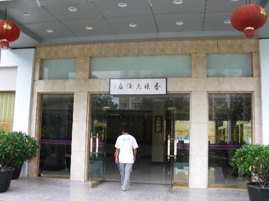 Xiangxi Grand Hotel: 旁门