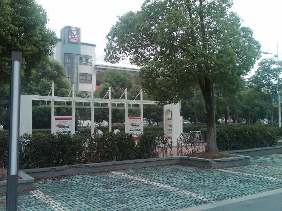 Suzhou Xi'an Jiaotong-Liverpool International Conference Center: 酒店对面的文星广场