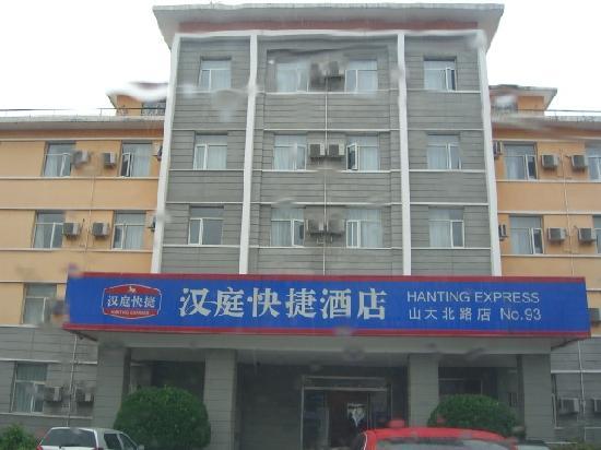 Hanting Express (Jinan Shanda North Road) : CIMG4785汉庭