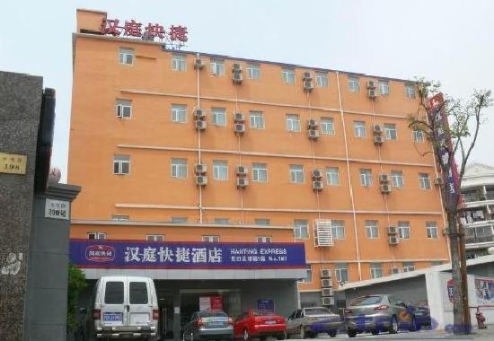Hanting Express Shanghai Hongkou Guangzhou Road
