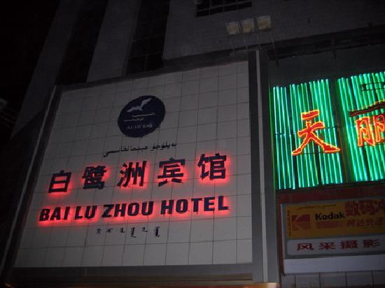 Bailuzhou Hotel