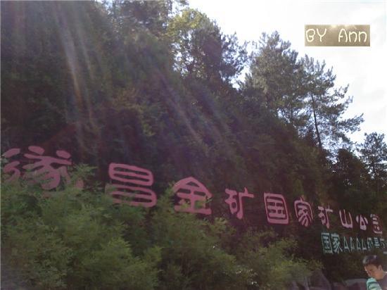 Goldmine Tourist Area of Suichang: 金矿门口