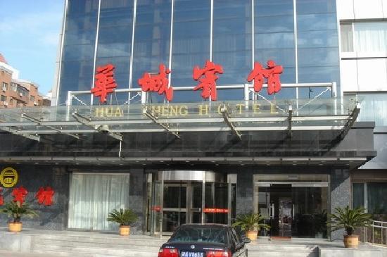 Hua Cheng Hotel: 外观