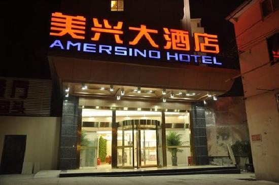 Shanghai Amersino Hotel: 酒店外观