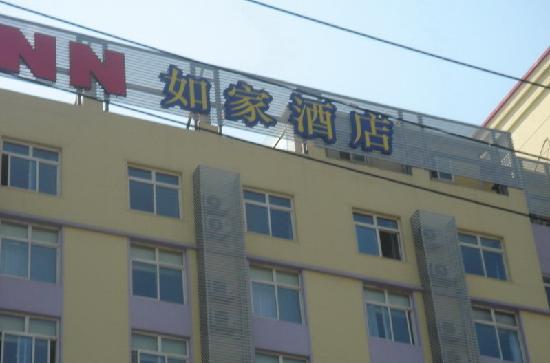 Home Inn Tianjin Xinkai Road: 醒目的大牌子