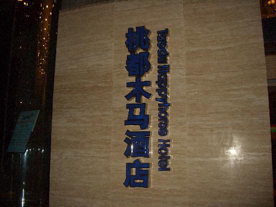 Muma Hotel